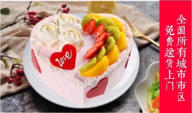 心形水果生日蛋糕全国配送