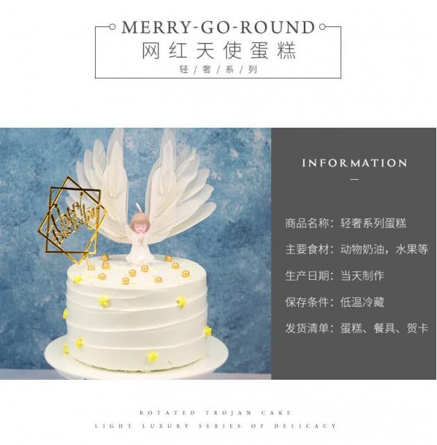 网红天使蛋糕产品细节