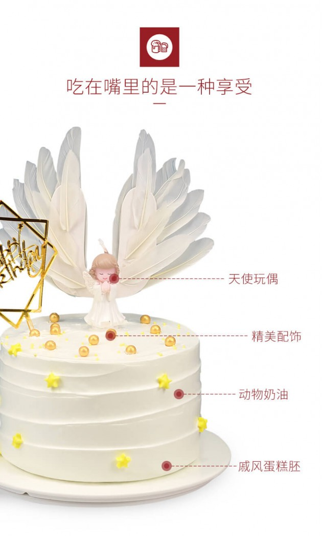 网红天使蛋糕搭配细节
