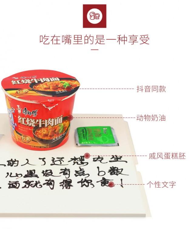 网红泡面水果蛋糕细节展示