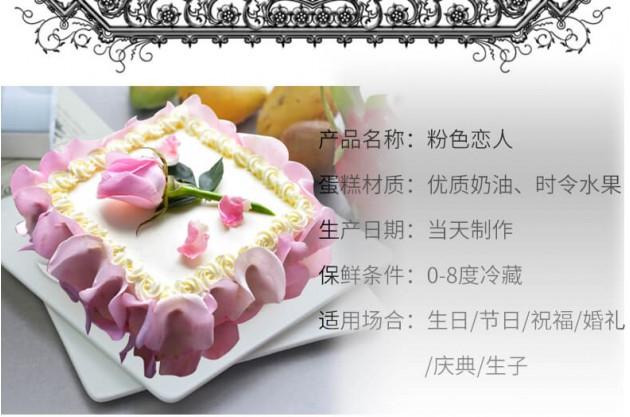 粉色恋人奶油蛋糕细节展示