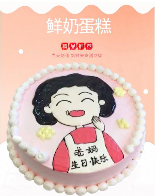 鲜奶蛋糕妈妈生日快乐