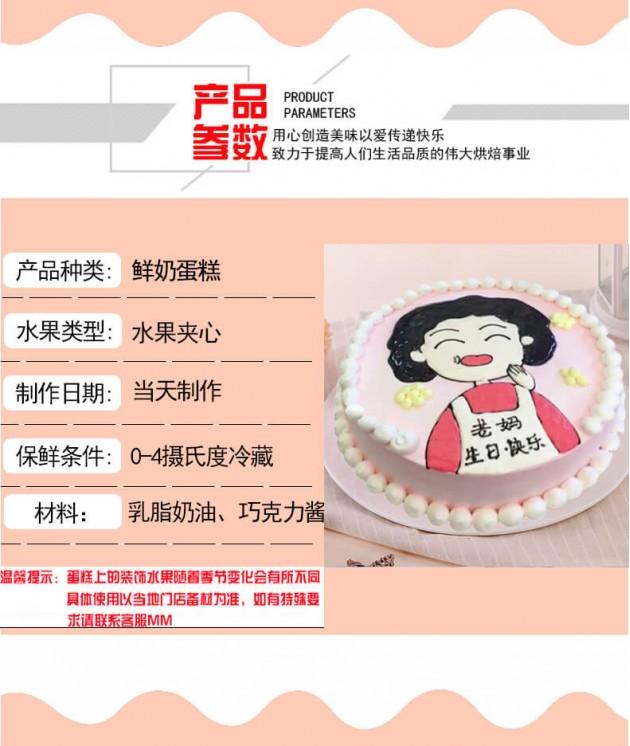 鲜奶蛋糕产品参数