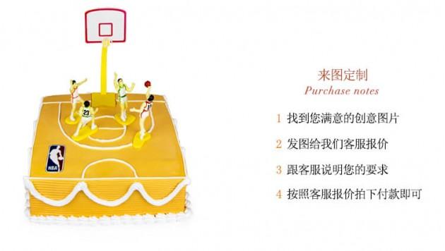 卡通蛋糕篮球场定制蛋糕
