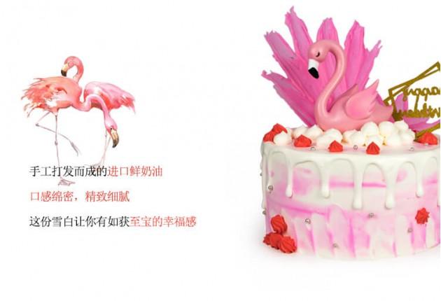 卡通火烈鸟蛋糕口感详解