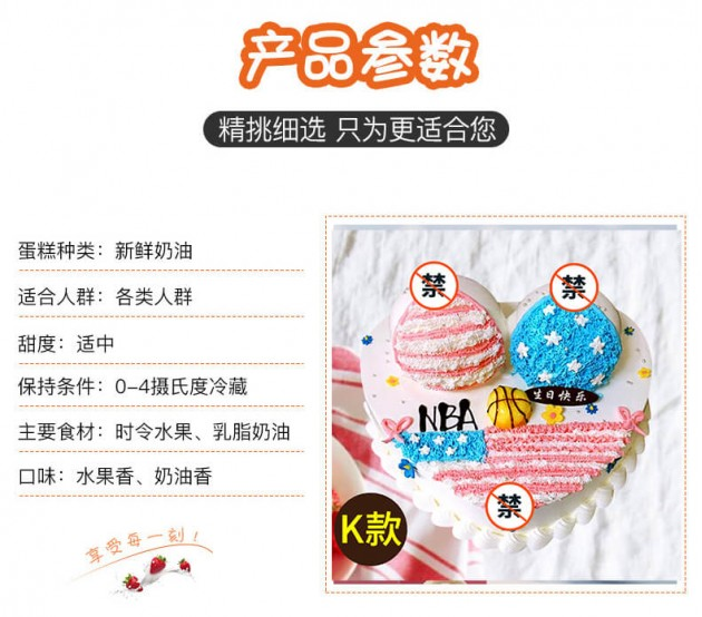 NBA蛋糕产品