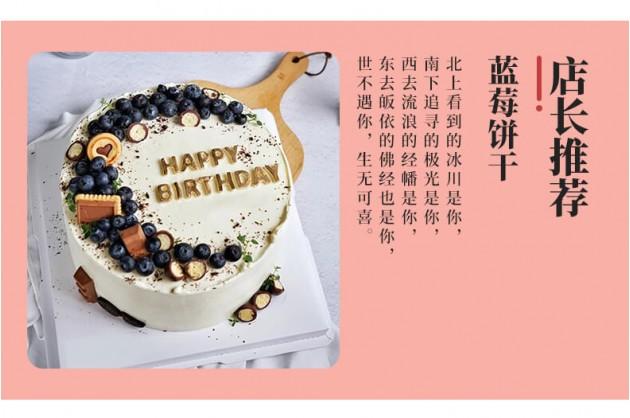蓝莓蛋糕展示