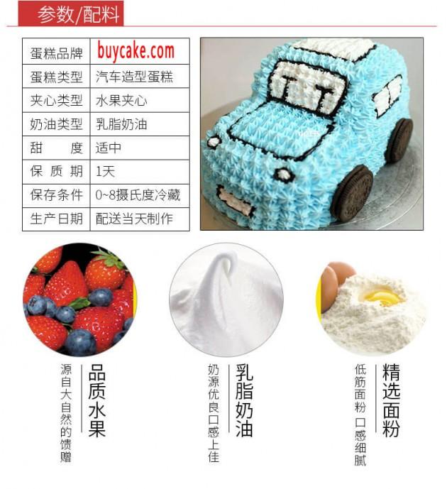 汽车造型蛋糕说明