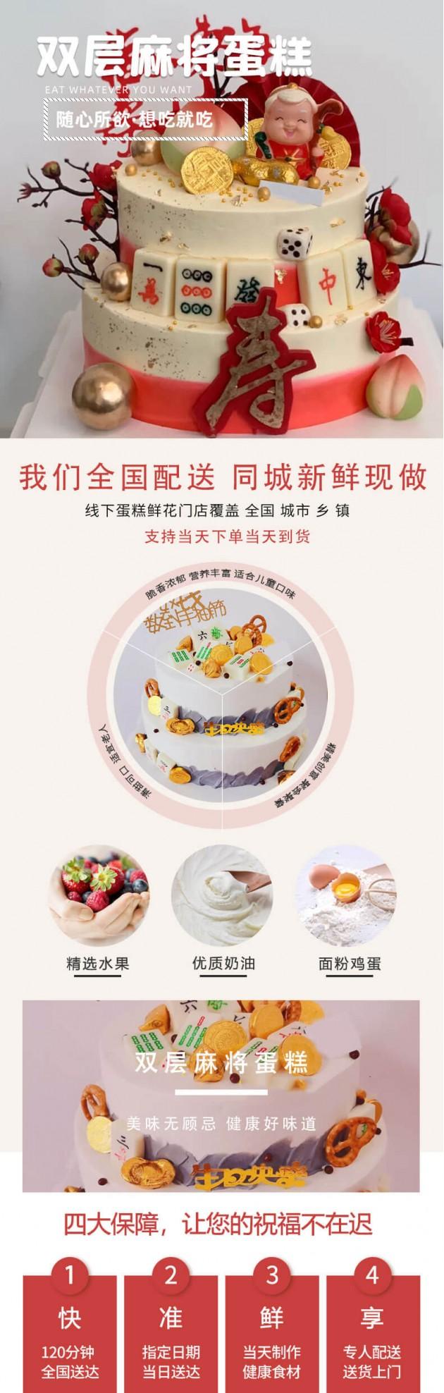祝寿麻将蛋糕图片