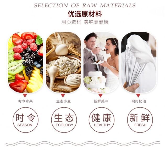 国庆节网红十一蛋糕原材料