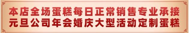 国庆节蛋糕定制